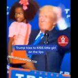 『【世界の反応】トランプ大統領が小さな女の子の唇にキスをしようとしているぞ!』の画像