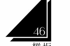 『欅坂46のロゴが商標登録のため出願される(※画像あり)』の画像