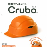 『【新商品】【保護帽】国家検定合格品 回転式ヘルメット「Crubo(クルボ)」@㈱谷沢製作所(タニザワ)【安全管理】【防災】【災害対策】【傷害予防】』の画像