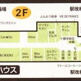 『7月31日リニューアルオープンするビーンズ戸田公園南側2Fの店舗配置』の画像