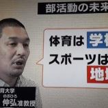 『福井県 部活外部移行が崩壊する3パターン』の画像