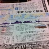 『南海トラフ巨大地震。』の画像