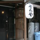 『JAL×はんつ遠藤コラボ企画【広島編2】1日め・立ち飲み居酒屋(そらや)』の画像