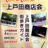 『戸田市上戸田商店会紹介冊子「tekuteku上戸田商店会」ができました!』の画像