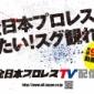 💥大会配信開始💥  全日本プロレスTVにて 🗓7/10(金)...