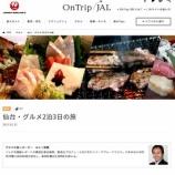 『【連載】On Trip JAL 51回め「仙台・グルメ2泊3日の旅」』の画像