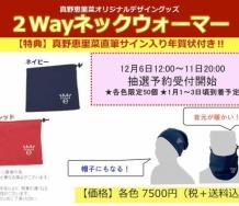 『【真野恵里菜】マノフレの元に7500円のネックウォーマー(年賀状付き)が届き始める』の画像