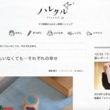 『【記事】子どもがいてもいなくても…それぞれの幸せ(ハレタル)』の画像