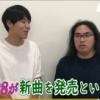 """ロッチ中岡さん「NGTの新曲は""""どす黒いピンク""""」"""