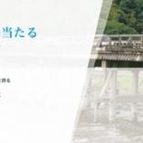 『【制作実績】京都嵐山の占い師・霊能者 坂本春花様 ペライチにてホームページ作成』の画像