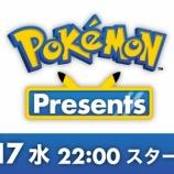 『【朗報】ポケモン新作発表会、6/17(水)22:00より放送!ついでに第1弾DLCの鎧の孤島を簡単におさらいしよう』の画像