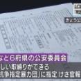 六代目山口組と神戸山口組の警戒区域、10府県19市町に拡大