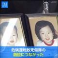 飲酒トラックに娘2人が潰された母親 1999