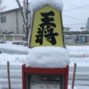 〔将棋〕一手損角換わりの使い手(丸山・糸谷・山崎)は冬の時代をどう乗り越えたか
