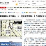 『JR東日本春のダイヤ改正 埼京線も時刻表が若干変わっています』の画像