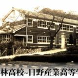 日野農林高校~日野産業高等学校