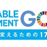 『SDGs〜身近なトコから出来るコト〜』の画像