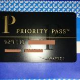 『【プライオリティパス】SFCと楽天プレミアムカードの比較』の画像