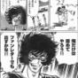 島本和彦「あだち充…?コイツは野球漫画の書き方を全然分かっていないな…」