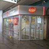 『モスクワ シェレメーチエヴォ空港 ターミナルF Amber lounge(アンバーラウンジ) ヨーロッパ周遊記11』の画像