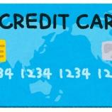 『【朗報】クレジットカードのリボ払い、最強だった!!』の画像