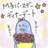 『🌹M子バースデーディナーデート🌹』の画像