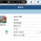 『【ウイイレアプリ2018C】堂安 律 確定スカウト 試合後報酬のみもあり!』の画像