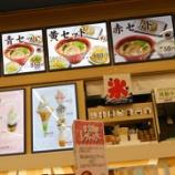 『麺達 名四丹後通り店@名古屋市南区丹後通』の画像