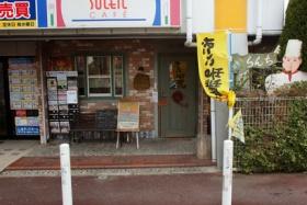 ソレイユ カフェ - カフェ(星田)