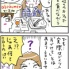タンデムで気付くドイツ&日本、双方の文化の違い