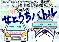 【本日15:00~】STU48 × AKB48 チーム8『~No.1県目指して最強タッグ~STUエイトちゃんの「せとうちバトル!」』 配信!