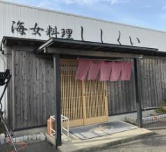 徳島市沖洲町 海女料理ししくい