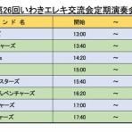 ★いわきエレキ・インストバンドの仲間たち🎸公式ブログ★