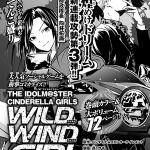 向井拓海が主役の漫画が月刊少年チャンピオン5月号(4月6日発売)より連載決定