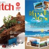 『もりおか復興応援フリーマガジン「Stitch」上映会&トークショー開催/岩手』の画像