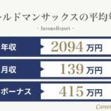 『ハゲタカファンドと維新の会に食い散らかされる日本』の画像