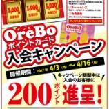 『4/3(月)~4/16(日)オレボ春のキャンペーン!オレボカード入会特典企画開催!!』の画像