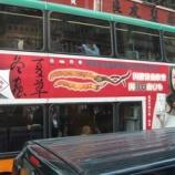 『漢方仲間と行く香港ツアー Vol.1』の画像