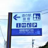 『石川県 道の駅 狼煙』の画像