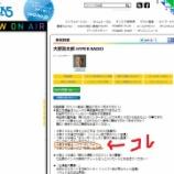 『【FMラジオ出演】FM NACK5・大野勢太郎HYPER RADIO』の画像