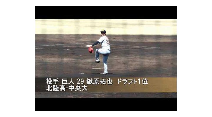 【 動画 】巨人ドラ1鍬原のピッチング動画!かなり球が速い!