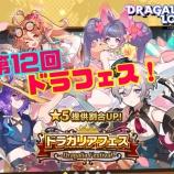 『【ドラガリ】第12回ドラガリアフェスを引いていく!』の画像
