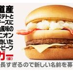 【悲報】マクドナルド店員Twitter激白! 北のいいとこ牛っとバーガーと言って注文する客4時間で1人(涙)