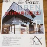 『ABQ  Concept House オープン‼️』の画像