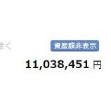 『【運用状況】資産額が初の1100万台に!』の画像