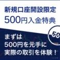 【元手ゼロで開始】ログインするだけで全員もらえる500円で、韓国ウォンFXを始める方法・完全マニュアル。証拠金500円で14万ウォンほど取引可能!ハイレバで大きな利益も狙える!