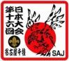 16NJ参加隊 愛知第5隊・第6隊