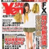 『明日発売の『YenSPA!』に出ます!』の画像