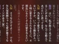 【乃木坂46】久保史緒里「いつか5期生が入った時に愛を与えられるように、4期生にもたくさんの愛を与えたい」