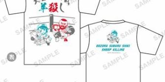 【ホロライブ】グレート-O-カーンと大空スバルのコラボTシャツが実現!ういママイラストのシャツ!